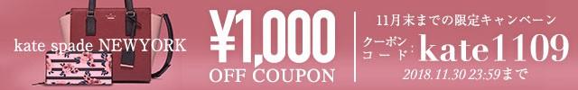 【ケイトスペードニューヨーク限定】MUSE&Co.(ミューズコー)「1000円OFF」割引クーポンコード