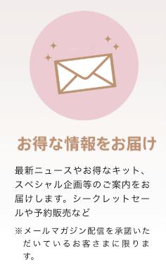 【会員登録限定】ベアミネラル「メールマガジン」割引クーポン・シークレットセール