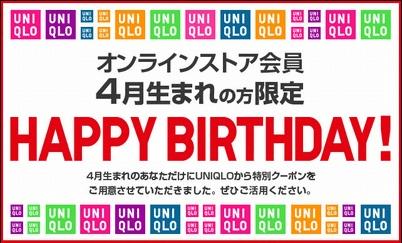 【誕生日月限定】ユニクロ(UNIQLO)「500円OFF」バースデークーポン