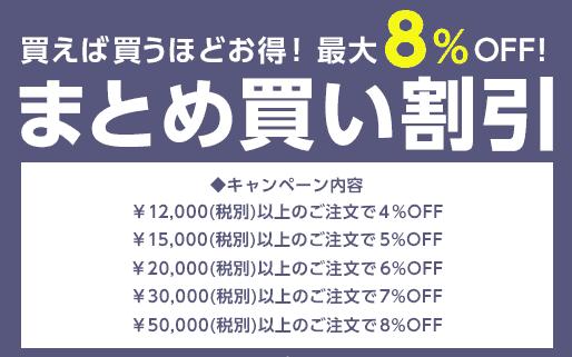 【期間限定】ベルーナ(カタログ通販)「8%OFF」まとめ買い割引キャンペーン