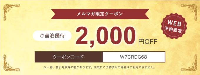 【メルマガ会員限定】ゆこゆこネット「2000円OFF」割引クーポンコード