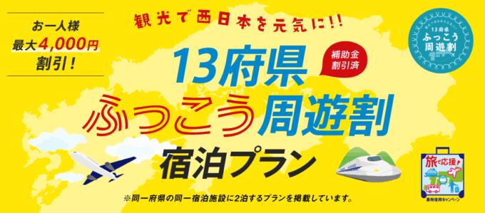 【期間限定】JTB旅行券「最大4000円OFF」13府県ふっこう周遊割引宿泊プラン