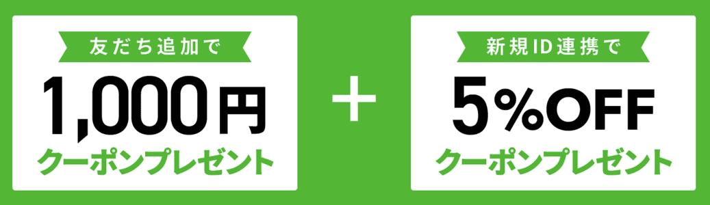 【LINE限定】dinos(ディノス)「1000円OFF・5%OFF」割引クーポン
