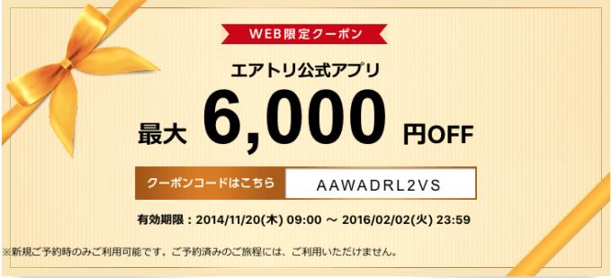 【期間限定】エアトリ(旧DeNAトラベル)「最大6000円OFF」割引クーポンコード