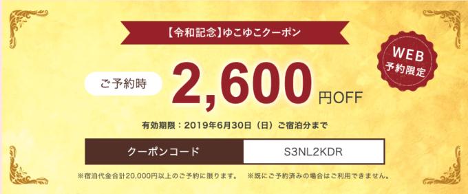【WEB予約限定】ゆこゆこネット令和記念「2600円OFF」割引クーポンコード