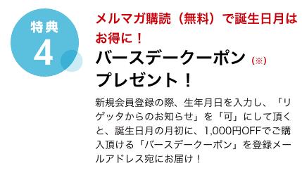 【誕生日月限定】リゲッタ(Re:getA)「1000円OFF」バースデークーポン