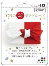 【JCB限定】ユニクロ(UNIQLO)「各種割引」ギフトカード券