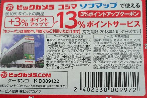 【チラシ限定】ビックカメラ.com「13%OFF」クーポンコード