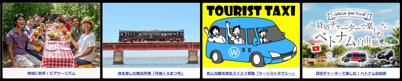 【期間限定】WILLER TRAVEL(ウィラートラベル)「お得」キャンペーン