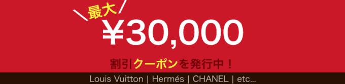 【期間限定】ブランディアオークション「最大3万円」割引クーポン