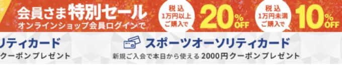 【オンライン限定】スポーツオーソリティ「2000円OFF」割引スペシャルクーポン