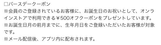 【誕生日月限定】GU(ジーユー)「500円オフ」バースデークーポン