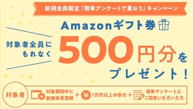 【新規会員登録限定】さとふる「Amazonギフト券プレゼント」アンケートキャンペーンコード