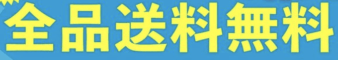 【期間限定】ビートップス(B-tops)「全品送料無料」割引クーポン・キャンペーン
