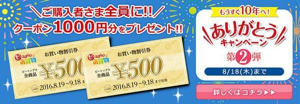 【期間限定】ビートップス(B-tops)「500円OFF・1000円OFF」割引クーポン・お買い物割引券