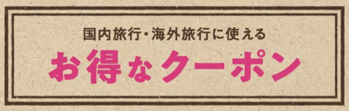 【期間限定】JALダイナミックパッケージ「各種割引」お得なクーポン