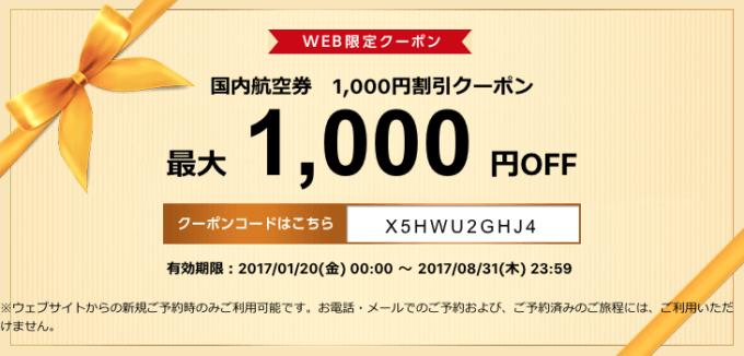 【期間限定】エアトリ(旧DeNAトラベル)「最大1000円OFF」割引クーポンコード