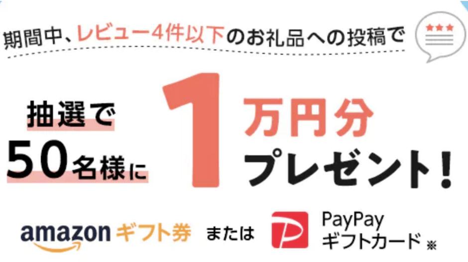 【対象者限定】さとふる「Amazonギフト券 or PayPayギフトカード1万円分」レビュー投稿キャンペーン