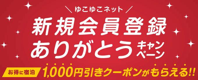 【新規会員登録限定】ゆこゆこネット「1000円OFF」割引クーポン