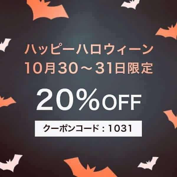 【期間限定】naturacart(ナチュラカート)「20%OFF」クーポンコード