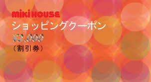 【期間限定】ミキハウス「2000円OFF」割引ショッピングクーポン