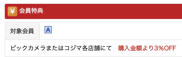 【みんなの優待(ベネフィット)限定】ビックカメラ「3%OFF」割引クーポン