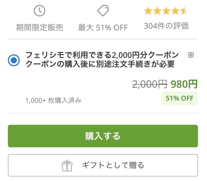 【グルーポン限定】FELISSIMO(フェリシモ)「51%OFF・2000円OFF」半額・割引クーポン