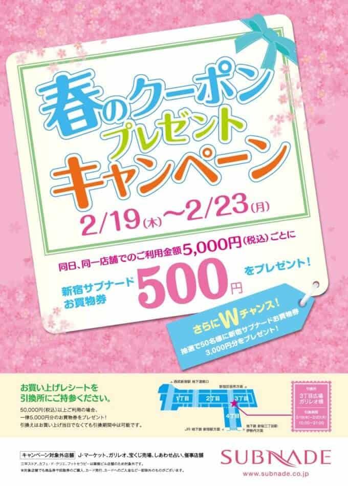 【新宿サブナード限定】DazzyStore(デイジーストア)「500円OFF」割引クーポン
