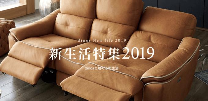 【期間限定】dinos(ディノス)「新生活特集2019」セール&キャンペーン