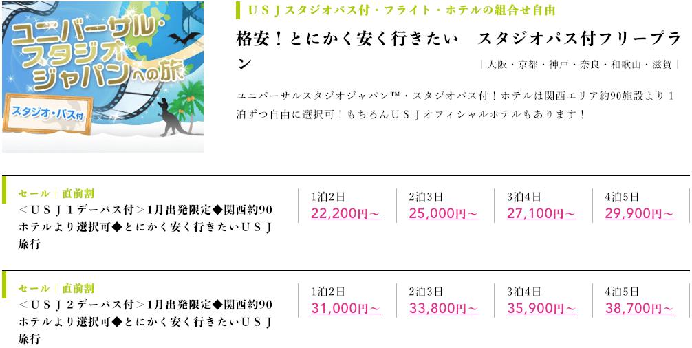 【期間限定】J-TRIP(ジェイトリップ)「USJ(ユニバーサルスタジオ・ジャパン)」格安旅行ツアー