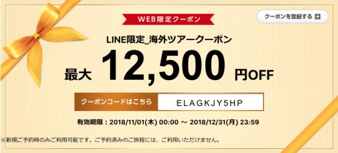 【期間限定】エアトリ(旧DeNAトラベル)海外ツアー「最大12500円OFF」割引クーポンコード
