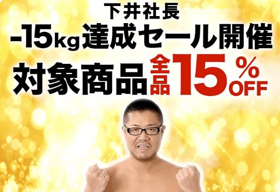 【期間限定】DazzyStore(デイジーストア)「15%OFF」下井社長−15キロ達成記念セール