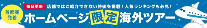 【毎日更新】H.I.S.(エイチ・アイ・エス)「ホームページ限定海外ツアー」特価キャンペーン