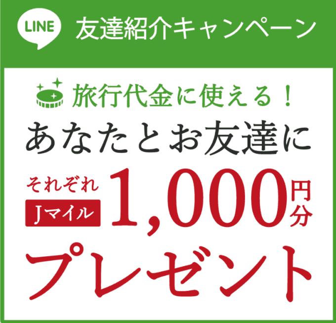 【LINE限定】J-TRIP(ジェイトリップ)「1000円OFF」割引クーポン