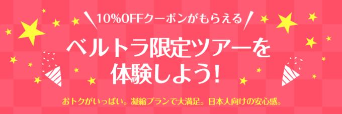 【期間限定】VELTRA(ベルトラ)限定ツアー「10%OFF」割引クーポン