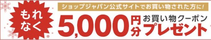 【期間限定】ショップジャパン「5000円OFF」クーポンプレゼント