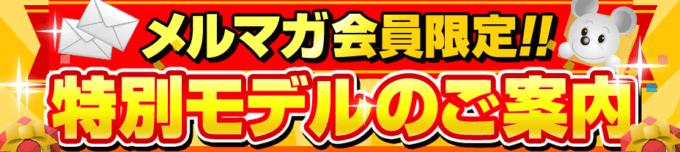 【メルマガ会員限定】マウスコンピューター「メールマガジン」特別クーポン・激安セール