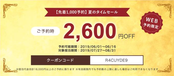 【先着予約1000名限定】ゆこゆこネット夏のタイムセール「2600円OFF」割引クーポンコード