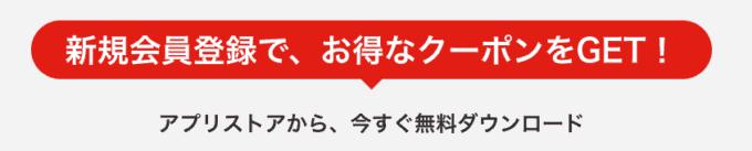 【新規会員登録限定】ビックカメラ.com「各種割引」アプリクーポン