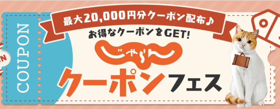 【期間限定】じゃらん「最大20,000円OFF」クーポンフェス