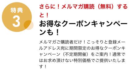 【メルマガ限定】リゲッタ(Re:getA)「メールマガジン」割引クーポン