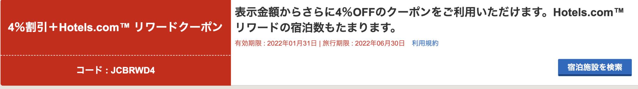【期間限定】Hotels.com(ホテルズドットコム)「4%OFF+リワードクーポン」割引クーポンコード