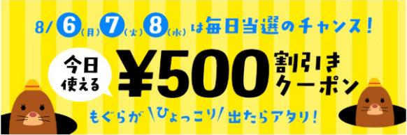 【メルマガ会員限定】ビートップス(B-tops)「500円OFF」割引クーポン