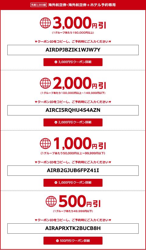 【海外ツアー限定】H.I.S.(エイチ・アイ・エス)「3000円OFF・2000円OFF・1000円OFF・500円OFF」各種割引クーポンキャンペーン