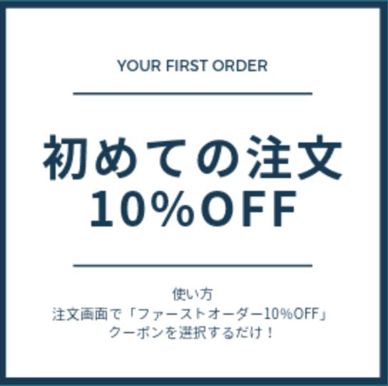 【初回限定】naturacart(ナチュラカート)「10%OFF」クーポンコード