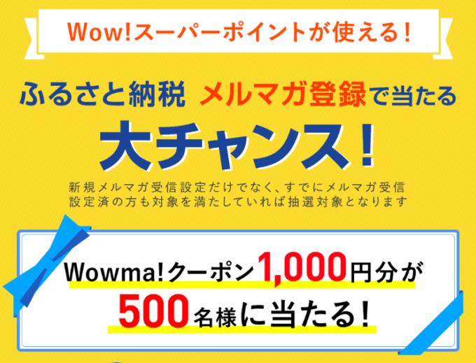 【メルマガ登録限定】Wowma!ふるさと納税「1000円分OFF」クーポンキャンペーン