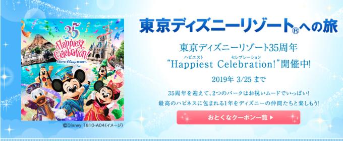 【期間限定】るるぶトラベル「東京ディズニーリゾート」割引クーポン