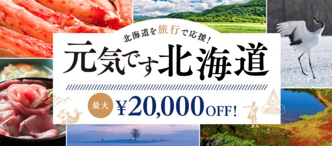 【北海道限定】マイナビトラベル「最大2万円OFF」割引クーポン