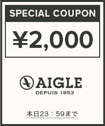 【ゾゾタウン限定】エーグル(AIGLE)「2000円OFF」割引クーポン