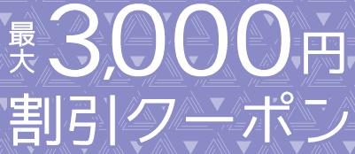 【先着限定】Surprice!(サプライス)「最大3000円OFF」割引クーポン